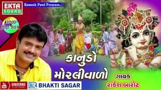Krishna Janmashtami Songs || Kanudo Morlivado || Rakesh Barot || Nonstop || Popular Gujarati Songs