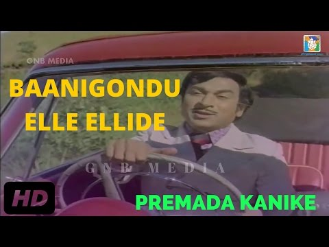 "Baanigondu Elle Ellide || ""Premada Kaanike"" Old Kannada Movie 