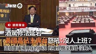 酒駕修法延宕 黃國昌佔主席台怒吼:沒人上班?