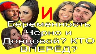 Саленко Шафеева расстались Купин и Якуб Саймон и Брянская Беременность Майи и Черно дом 2