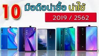 10 มือถือน่าซื้อ น่าใช้ เดือนสิงหาคม 2562/2019