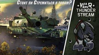Стоит ли стремиться к Топам?   War Thunder
