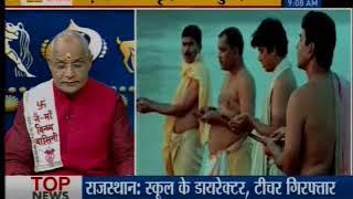 Kaalchakra II Pandit Suresh Pandey || 19 Sep 2017 ||