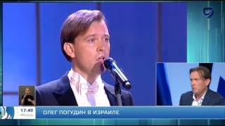 """Олег Погудин интервью израильскому телевидению """"9 канал"""""""
