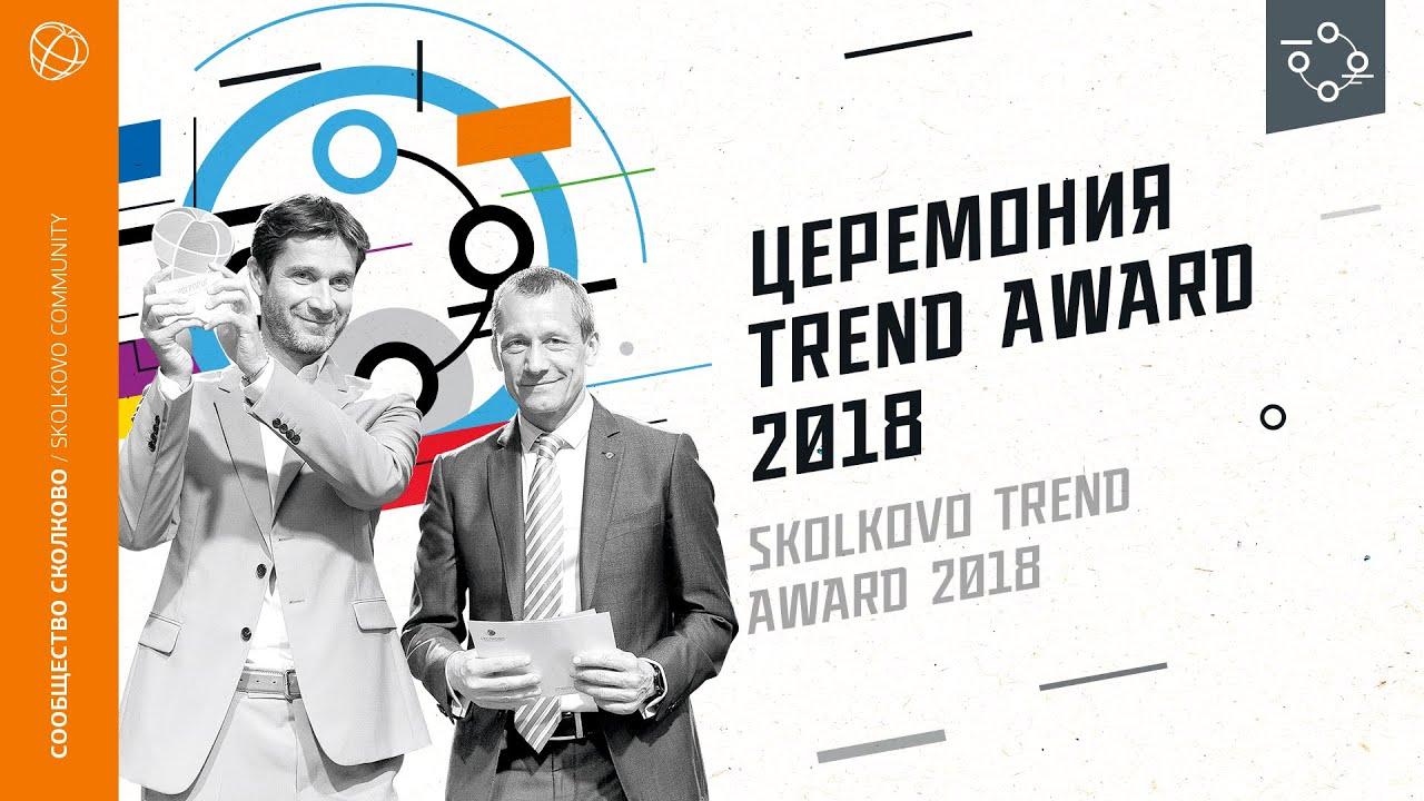 Церемония Trend Award 2018