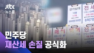 민주, '재산세 손질' 공식화…종부세엔 당·청 모두 '신중' / JTBC 뉴스룸
