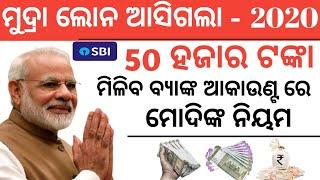 pradhan mantri mudra yojana loan | mudra Yojana loan online apply ,Pradhan mantri mudra Yojana Apply
