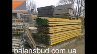 БалансБуд. Аренда опалубки. Продажа опалубки. http://balansbud.com.ua/(Монолитное строительство на сегодняшний день является одним и быстро развивающихся видов строительства...., 2015-08-28T13:29:58.000Z)