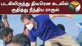படகிலிருந்து திடீரென கடலில் குதித்து நீந்திய ராகுல் | Rahul Gandhi | Congress | Kerala Beach