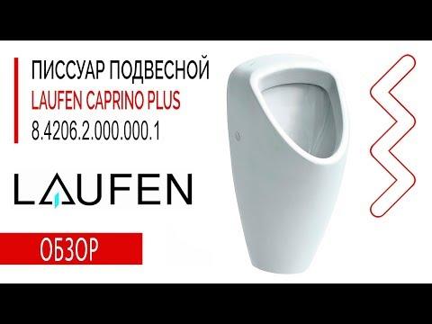 Писсуар Laufen Caprino Plus ( арт.  8.4206.2.000.000.1 ) Обзор, Распаковка