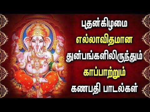 wednesday-powerful-ganapathi-songs-|-lord-ganapathi-padalgal-|-best-ganapathi-tamil-devotional-songs