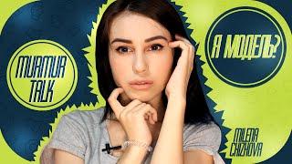 MurMur Talk: Съёмки для лукбука в Питере,модельная школа и грандиозный клип!)