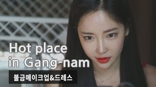 [Miracle Beauty]청담동 핫플레이스 가다..(불금메이크업&불금드레스)Hot place in Gang-nam / friday make up & dress up | 라이크잇 LIKE IT