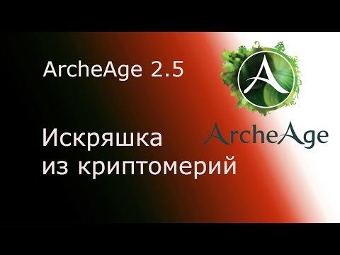 ArcheAge 2.5 Искрящаяся древесина из криптомерий. Тест замер.