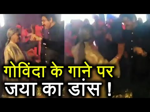 Jaya Bachchan DANCES on Govinda's song in Mohit Marwah's wedding ; Watch Video   FilmiBeat