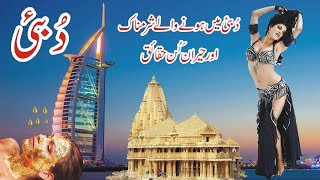 Dubai Surprising And Shocking Facts About Dubai In Urdu/Hindi .