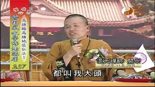 高雄縣高雄地區弘法(1)【陽宅風水學傳法講座237】| WXTV唯心電視台