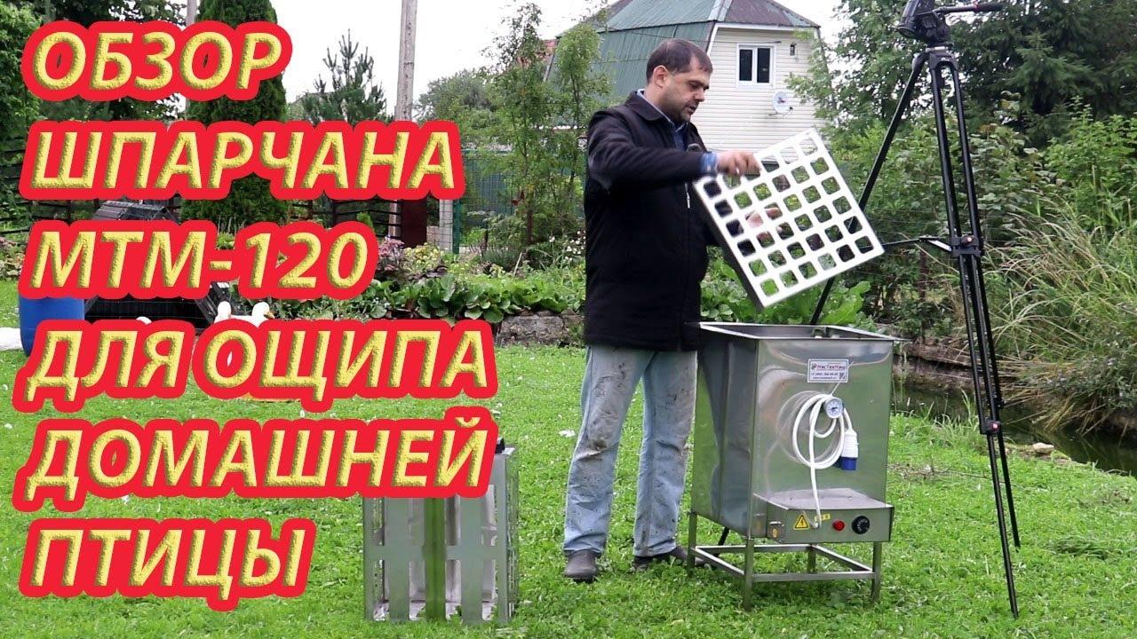 Обзор шпарчана от МясТехМаш (МТМ-120)