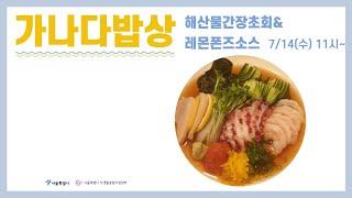 [맛동TV] 온라인 가나다밥상 33편_일본식 해산물 요…