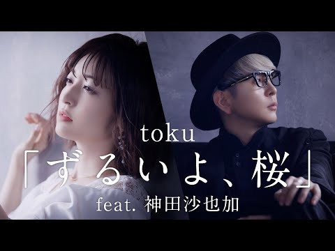 【MV】toku「ずるいよ、桜」feat.神田沙也加 Full Ver.【bouquet】