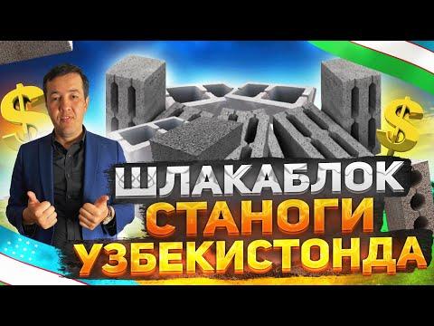 Шлакоблок станоги Узбекистонда  #шлакоблокстаноксотилади