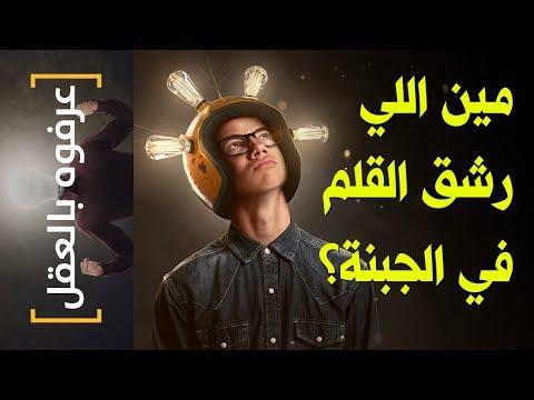 {عرفوه بالعقل}(23) مين اللي رشق القلم في الجبنة؟!