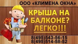 утепление крыши балкона(Хотите сделать себе крышу на балконе или лоджии ДЕШЕВО и КАЧЕСТВЕННО - обращайтесь к нам http://www.klimena-okna.ru/..., 2015-03-30T08:30:01.000Z)
