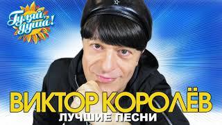 Виктор Королёв - Звёзды на ладони - Лучшие песни