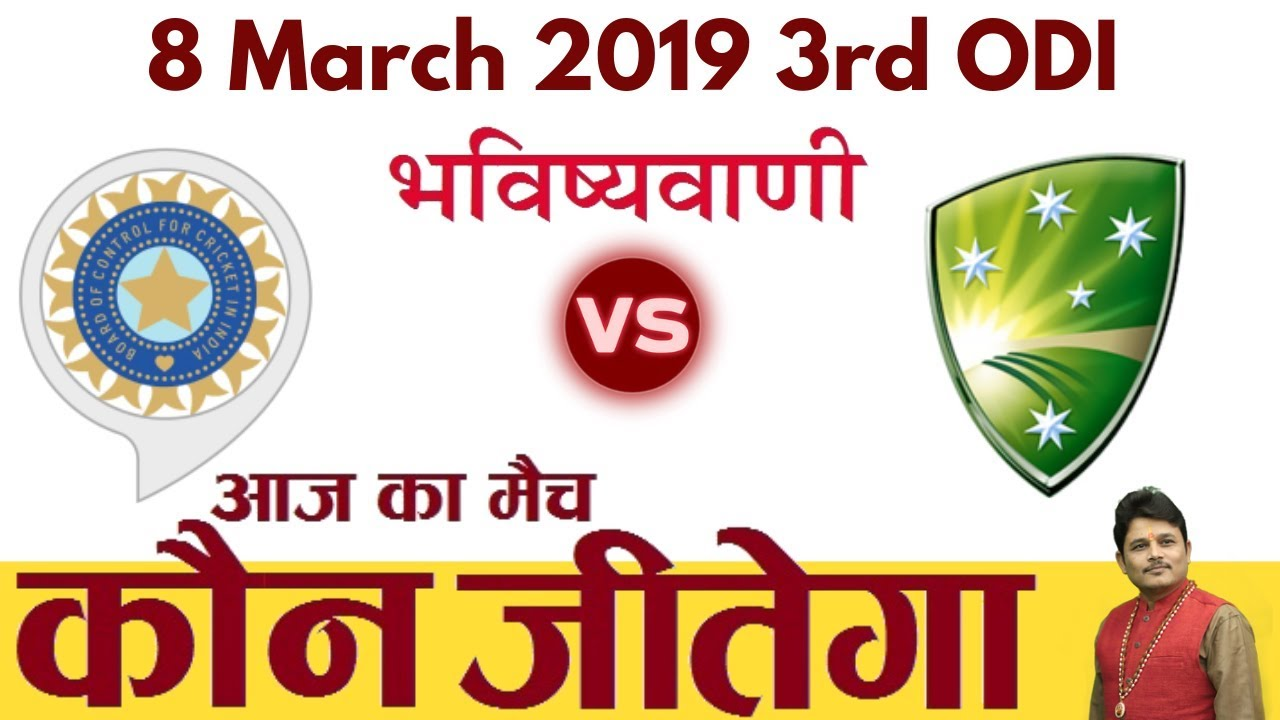 India VS Australia 3rd ODI | 8th March 2019 | Numerology Prediction | Who  will win | Hanuman Mishra