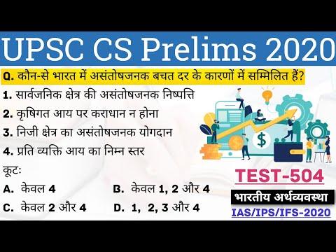 UPSC Civil Services (IAS) Prelims Test Series 2020, Test-504 #Economics