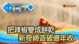 """年收破億的""""辣椒餅乾""""【台灣真善美】2019.03.17"""