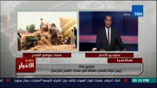 بالفيديو.. مجدي ملك: اللجنة تنسق مع الأجهزة الرقابية لضبط الفاسدين