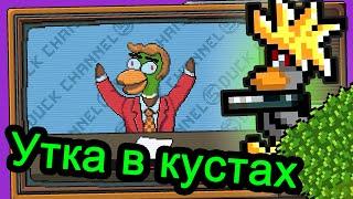 Duck Game - Утка в кустах