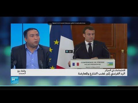الجزائر: كيف أغضب ماكرون المتظاهرين؟