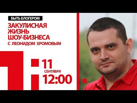 Закулисная жизнь шоу-бизнеса с Леонидом Хромовым