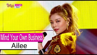 [HOT] Ailee - Mind Your Own Business, 에일리 - 너나 잘해, Show Music core 20151024