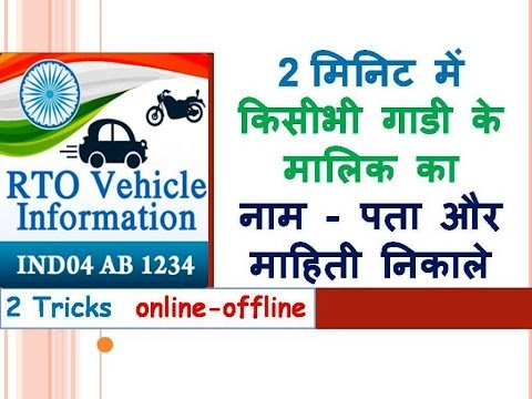 rto information in hindi vehicle registration details rto mahiti