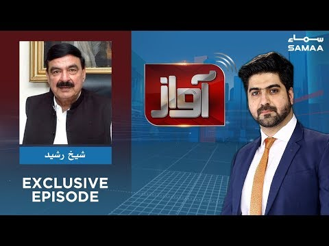 Sheikh Rasheed Exclusive Interview | Awaz  | Eid Special | SAMAA TV | 12 August 2019