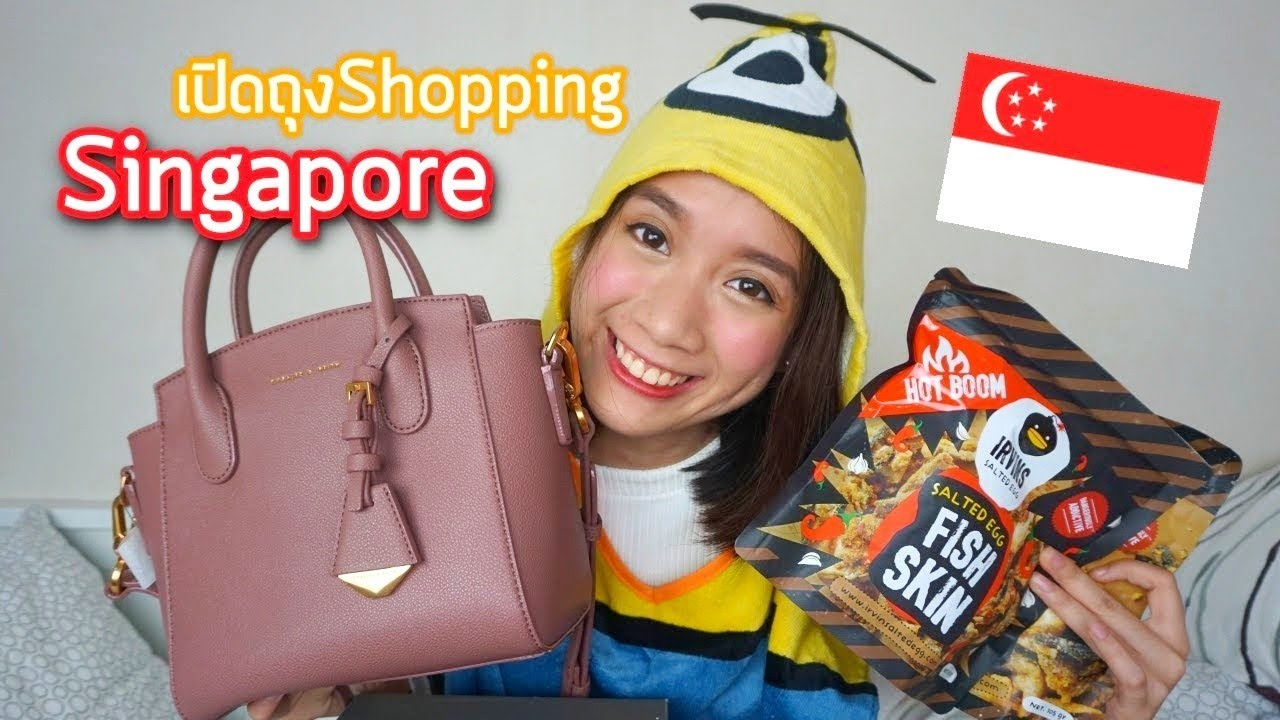 ไปสิงคโปร์ซื้ออะไรดี ที่ถูกและดีต้องซื้อเป็นของฝาก Singapore Haul- Unfull Ice