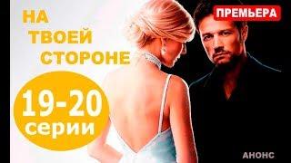 НА ТВОЕЙ СТОРОНЕ 19, 20СЕРИЯ (сериал 2019) Анонс и дата выхода