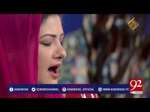 Mere Aaqa Ka Roza Madine Me Hai by Hina Nasrullah 22-06-2017 - 92NewsHDPlus