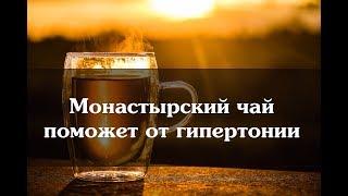 Монастырский чай поможет от гипертонии