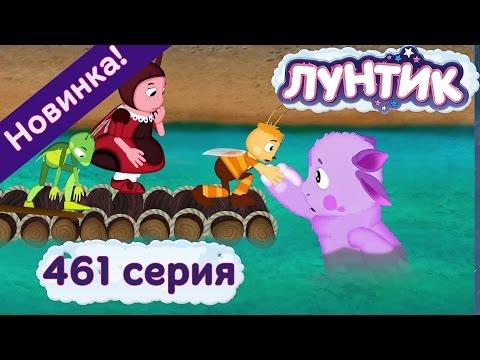 «Лунтик 466 Серия Они Настоящие Новые Серии 2016 Года» / 2002
