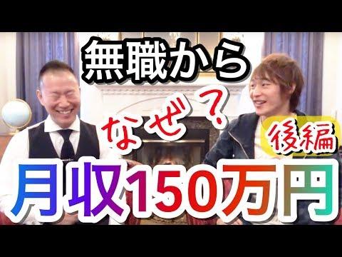 【脱サラ/起業】月収150万円稼げるキッカケをくれた師匠にインタビューされました後編