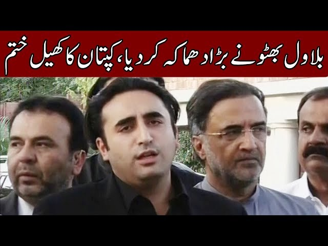Bilawal Bhutto Speech Today | 16 June 2019 | Express News