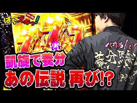 【凱旋】20,000枚男!ゆうちゃろ初登場!!あの伝説再び!?【ぱちズキっ!】