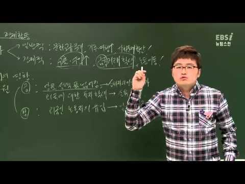 [뉴탐스런 사회] 30강 글로벌 시대의 경제 활동과 금융거래 (김건태)