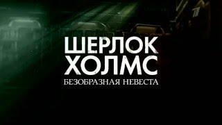 """""""Шерлок Холмс"""":""""Безобразная невеста"""" анонс от Первого Канала"""