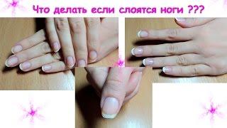 Что делать если слоятся ногти на руках? Проблема слоящихся ногтей(, 2015-02-19T16:08:47.000Z)