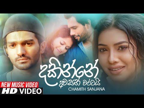 Dakinne Awasan Waratai (සුදු මුහුණු ඩිංග) - Chamith Sanjana Music Video | Sinhala New Songs 2021